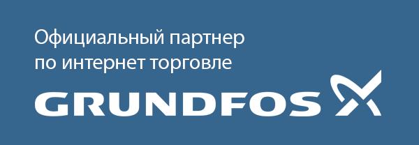 Официальный партнер по интернет торговле Grundfoss